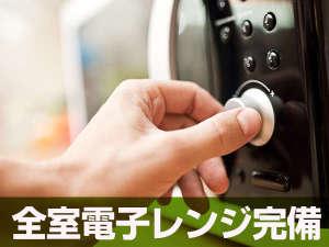 ◆電子レンジ◆全室完備♪コンビニのお弁当も温められます♪