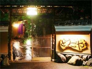 温泉旅館 どうごや [ 愛媛県 松山市 ]  道後温泉