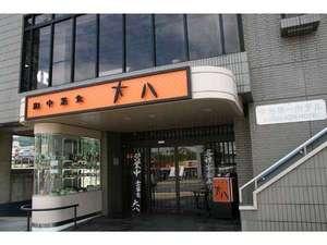 宇治第一ホテル image