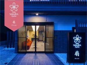 Stay SAKURA Kyoto(ステイサクラ)扇