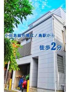 江ノ島ゲストハウス134