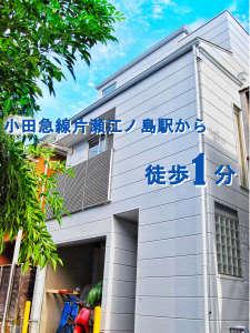江ノ島ゲストハウス134 image