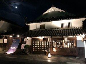 矢掛屋 INN&SUITES [ 小田郡 矢掛町 ]