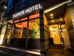 スーパーホテル東京・赤羽 [ 東京都 北区 ]