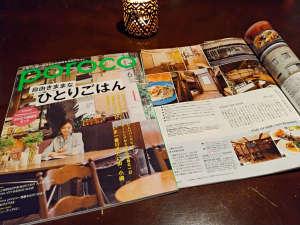 【雑誌掲載】porocoさんにご紹介いただきました!