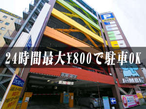【24時間最大¥800で駐車OK】ホテルに隣接した駐車台数242台を誇るジャンボパーキング。
