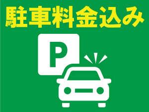 駐車料金込みプラン
