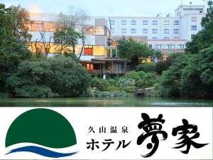 レイクサイドホテル久山 [ 糟屋郡 久山町 ]  久山温泉
