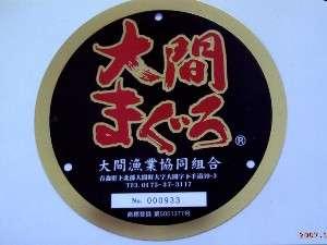 大間漁協から直接1本買った時に付く商標登録(シリアルNO)