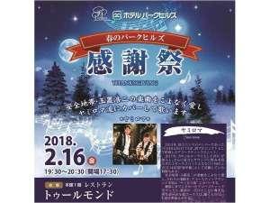 2月16日は19:30よりレストランでコンサートが行われます。夕食付のお客様は鑑賞できます