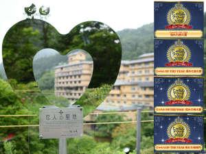 結びの宿 愛隣館は「恋人の聖地サテライト」に選定されています。丘の上のモニュメントで記念撮影をどうぞ