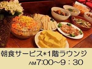 朝食サービス★おかずは日替わり♪和洋のバイキング形式