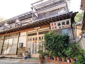 温泉民宿 掛塚屋