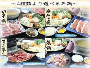 ★4種類より選べるお鍋♪