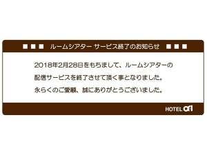 ホテル・アルファ-ワン出雲 image