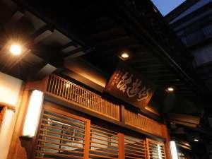登録有形文化財の宿 ヤマニ仙遊館