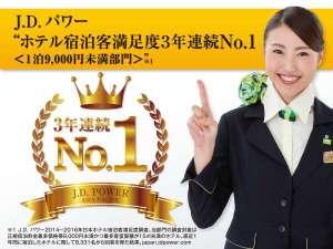 3年連続No.1