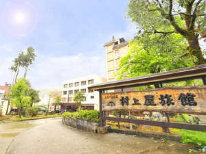 大湯温泉 ふるさとの宿 村上屋旅館