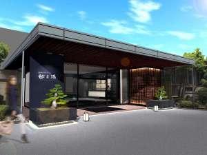 湯快リゾート 南紀勝浦温泉 越之湯の画像