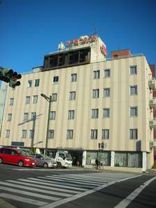 水戸第一ホテル 別館・新館