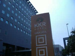 KKRホテル博多 [ 福岡市 中央区 ]