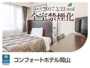 コンフォートホテル岡山 image