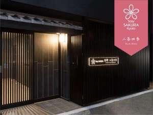Stay SAKURA Kyoto(ステイサクラ) 二条四季
