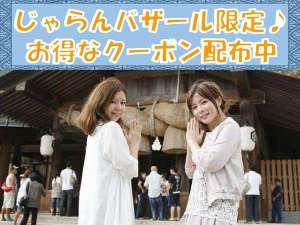 「7月3日~8月31日」までじゃらんバザール参画中♪旅がお得に泊まれるクーポン配布!!