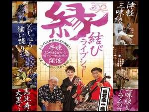 【縁結びライブショー】毎晩20時30分~上演!観覧無料♪