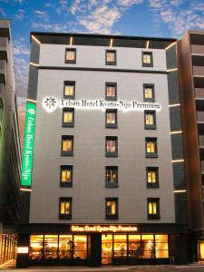 アーバンホテル京都二条プレミアムの画像