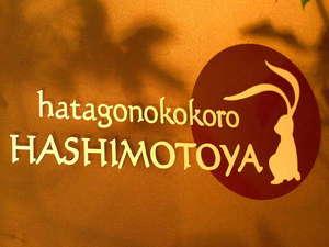 WELCOME TO HASHIMOTOYA