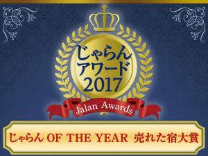 おかげ様で【じゃらんOF The Year売れた宿2017】6年連続入賞させて頂きました。感謝
