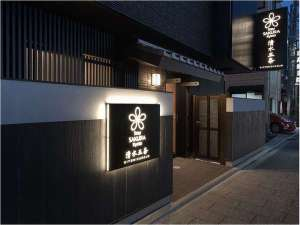 Stay SAKURA Kyoto(ステイサクラ)清水五条