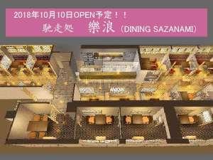 ■□2018年10月10日OPEN予定 馳走処 樂浪(DINING SAZANAMI)
