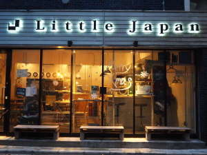 Little Japan(リトルジャパン)