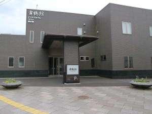 ビジネスホテル舞鶴館