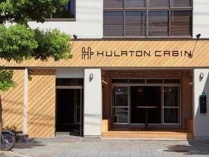 TRAVEL&BOOK HOTEL HULATON CABIN TAKAMATSU [ 香川県 高松市 ]