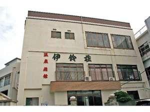 伊鈴荘の画像