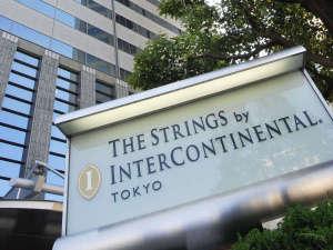 ストリングスホテル東京インターコンチネンタル:写真