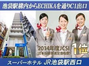 スーパーホテル JR池袋西口 [ 東京都 豊島区 ]