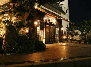 御幸荘花結び [ 神戸市 北区 ]  有馬温泉
