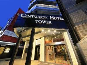 センチュリオンホテル赤坂タワー
