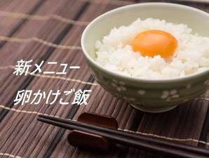 朝食◇◆卵かけご飯◆◇