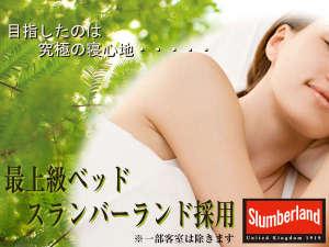 快適な睡眠で明日も元気に。