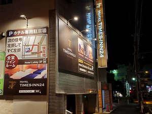 ホテルタイムズイン24 [ 横浜市 港北区 ]