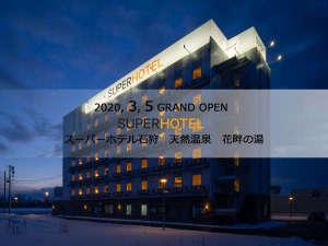 スーパーホテル石狩 天然温泉 花畔の湯 3月5日オープン!