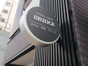 ホテル中央 ブリッジ [ 大阪市 西成区 ]