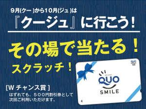 【当】クオ500円、【外】次回500円割引(現地精算の方のみ)