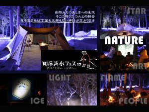 新イベント開催【流氷フェス】開催期間:1/30~2/28当館すぐウラ手