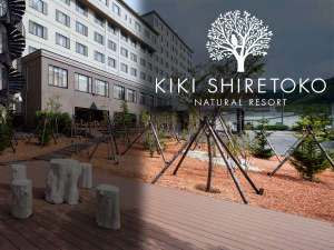 KIKI知床 ナチュラルリゾートの画像